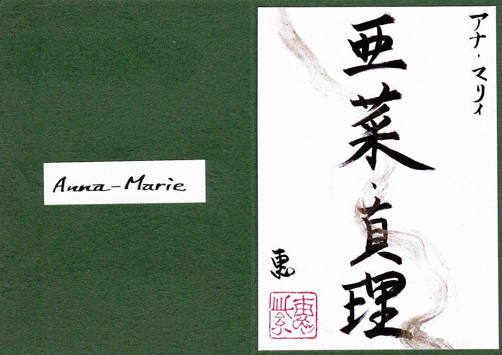 Megumi – Japanese Calligraphy Artist