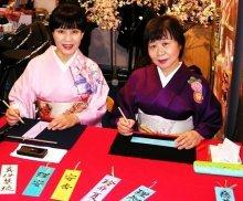 Japanese Artists – Calligraphy Artists | London| UK